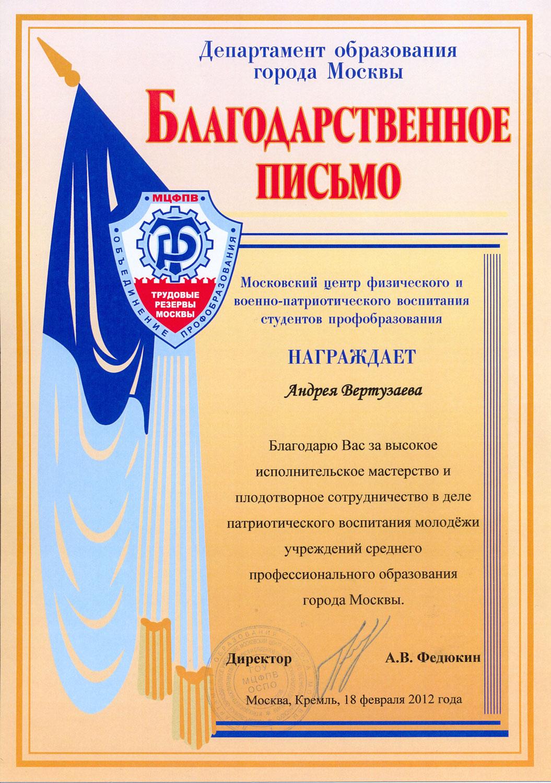 Поздравление с днем президентского полка 112